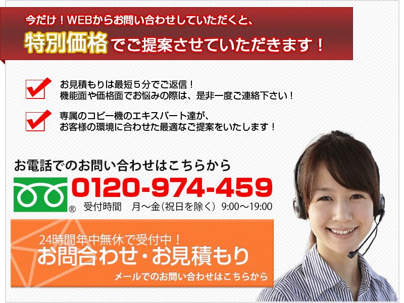 今だけ!webからお問い合わせいただくと、特別価格でご提案させていただきます!