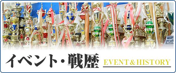 イベント・戦歴