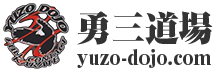 勇三道場|yuzo-dojo.com